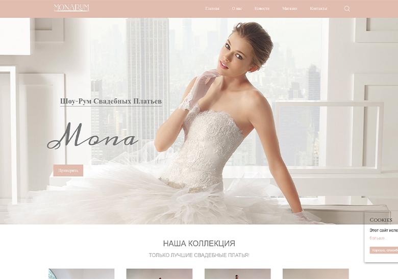 Шооу-Рум Mona