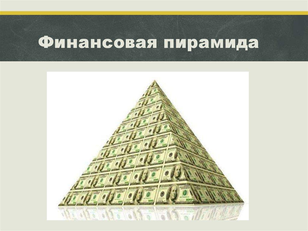 Финансовые пирамиды вредят Вашему Финансовому Здоровью.